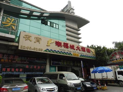 潮福城大酒楼 (1)