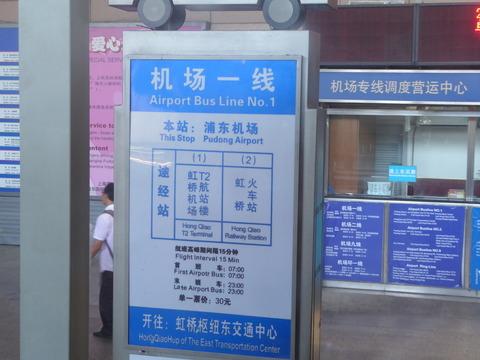 上海空港変更 (11)
