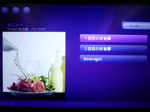 ①機内食 (2)