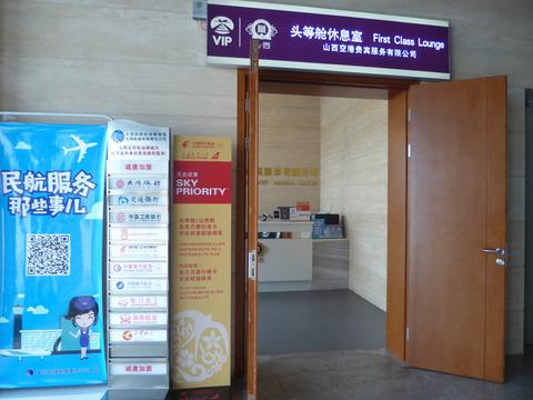大同空港ラウンジ (1)