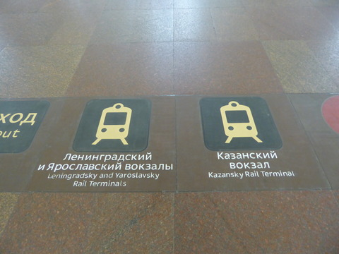 コムソモーリスカヤ駅 (1)