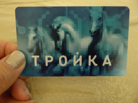 トロイカカード (2)