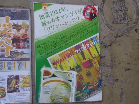 緑のカオマンガイ (3)