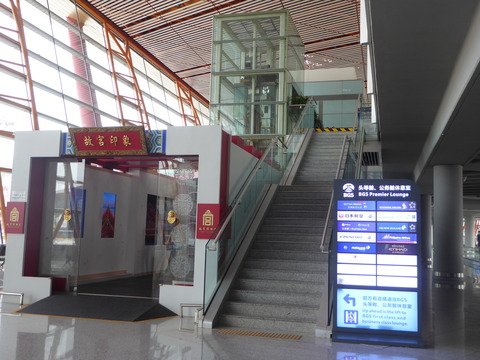 空港ラウンジ (1)
