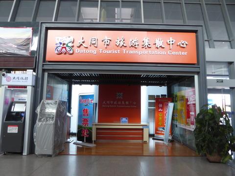 大同空港 (2)