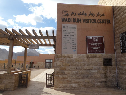 Wadi Rum Visitor Center (1)