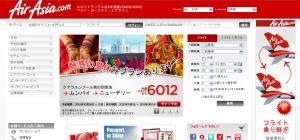 エアアジアX ホームページ(日本語版)