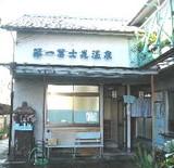 富士見温泉
