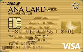 ana_visa_goldcard