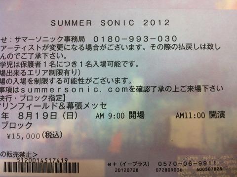 2012-08-06 22:16:50 写真1