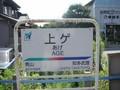 名鉄上げ駅