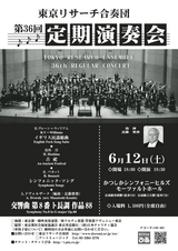 A4チラシ第36回_