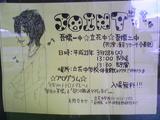 ジョイントコンサート