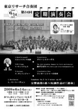 ちらし2008