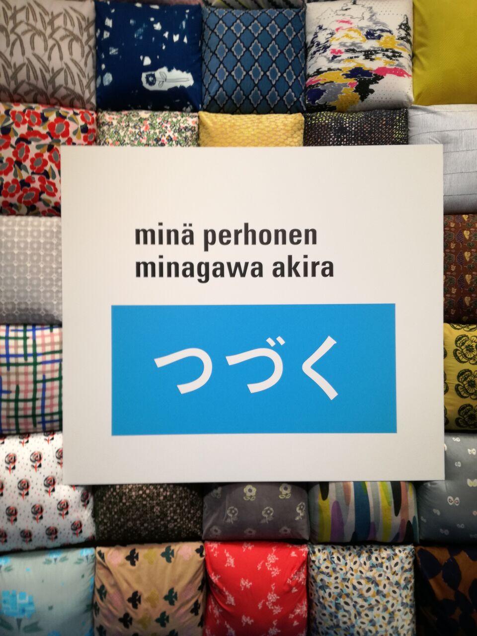 つづく ミナ ペルホネン