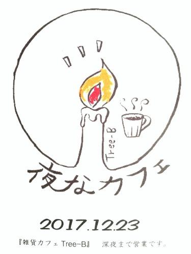IMG_20171221_090838
