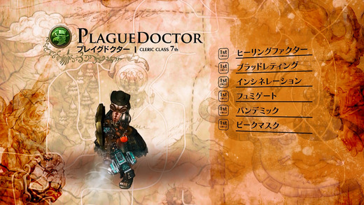 プレイグドクター