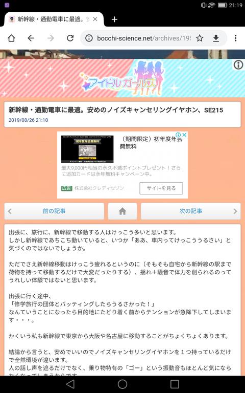 Screenshot_2019-08-28-21-19-01