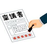 document_ringisyo_hanko