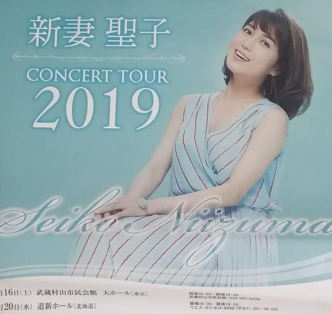 松田聖子ライブ 2019 セットリスト