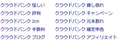 Screenshot_2018-10-04 クラウドバンク - Google 検索
