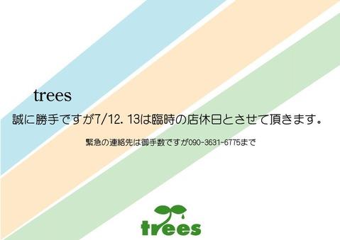 treesjamoboree定休日2014