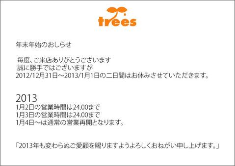 2013定休日
