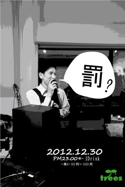 西川罰ゲーム2012