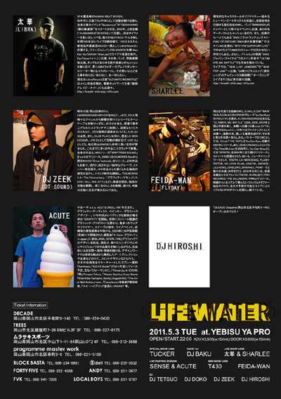 LIFE WATER*3