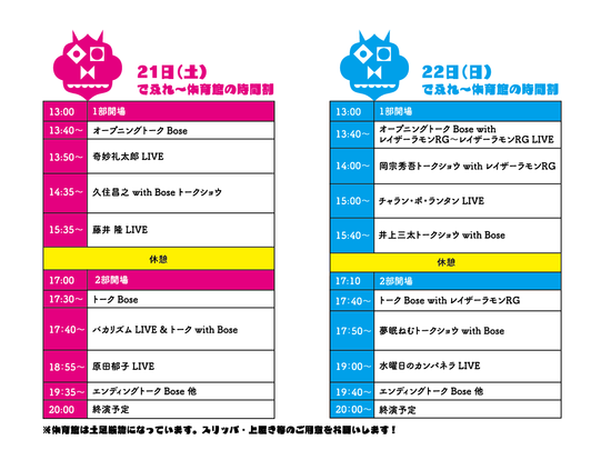 dere_timetable