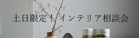 interiorsoudankai-naka