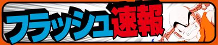 芸能・ニュース2chまとめフラッシュ速報