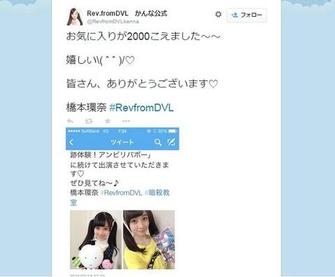 【アイドル】橋本環奈 ツインテール大反響「破壊力やばすぎ」の声