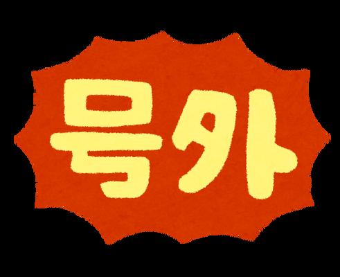text_gougai