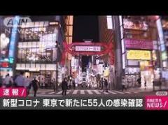 東京都 55人感染確認 緊急事態宣言解除後最多 新型コロナ