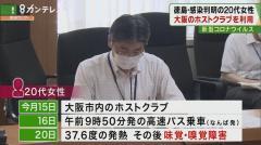 「大阪のホストクラブ」訪れた女性、「新型コロナ感染」判明…発熱後も風俗店で接客 徳島県