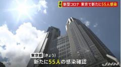 東京都で新たに55人感染確認、先月5日以来の50人超