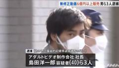 無修正わいせつ動画販売 6億円以上売り上げの男ら3人逮捕