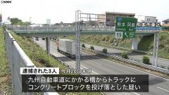 高速道路を走る車にコンクリートブロックを投げ落とす 少年3人逮捕 熊本