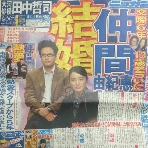 仲間由紀恵田中哲司結婚