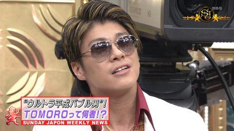 """【東京】自称""""六本木のカリスマ""""「TOMORO(31)」容疑者を逮捕 出資金返済求め知人脅した疑い ->画像>11枚"""