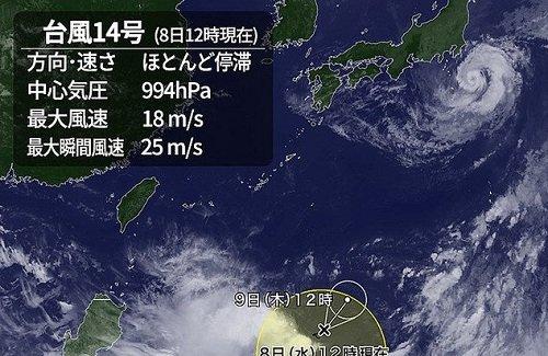 台風14号 発生