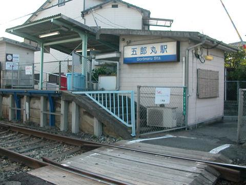 五郎丸駅フィーバー