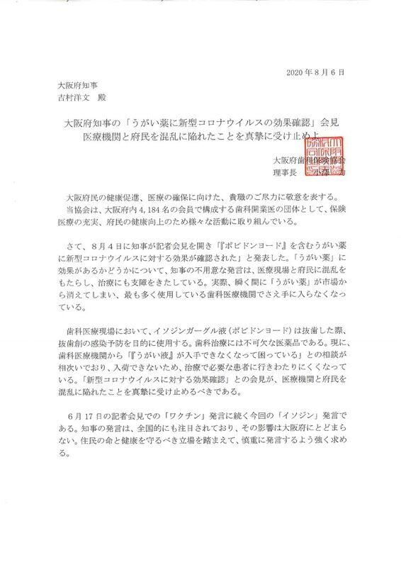 大阪府保険医協会