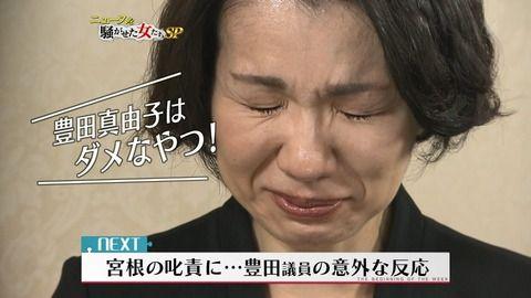 豊田真由子 会見