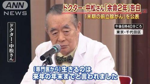 ドクター中松 ガン克服