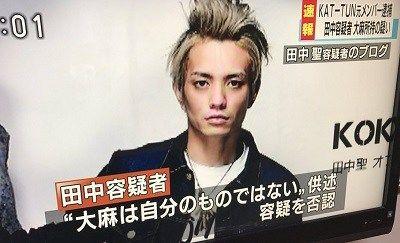 田中聖 逮捕