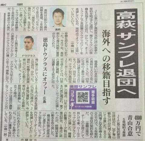 高萩洋次郎の画像 p1_26