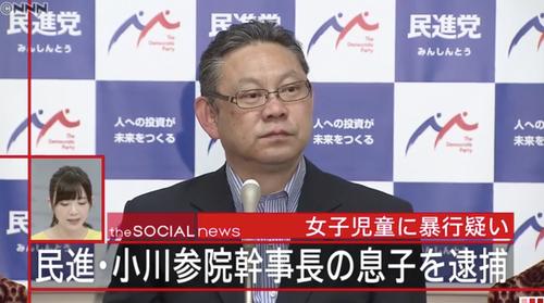 急上昇ワード2chまとめブログ速報 小川勝也に関するのまとめ記事 / ニュース / 動画 / ツイッター