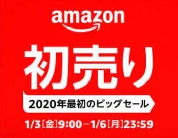 Amazon初売り